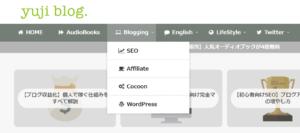 WordPressCocoonグローバルメニューのカスタマイズ