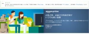 Amazonプライムに加入する