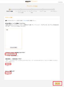 Amazonアソシエイト審査の申し込み手順