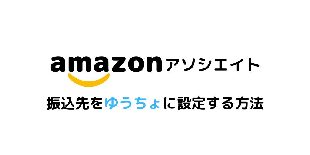 Amazonアソシエイトゆうちょ銀行への 振り込み設定