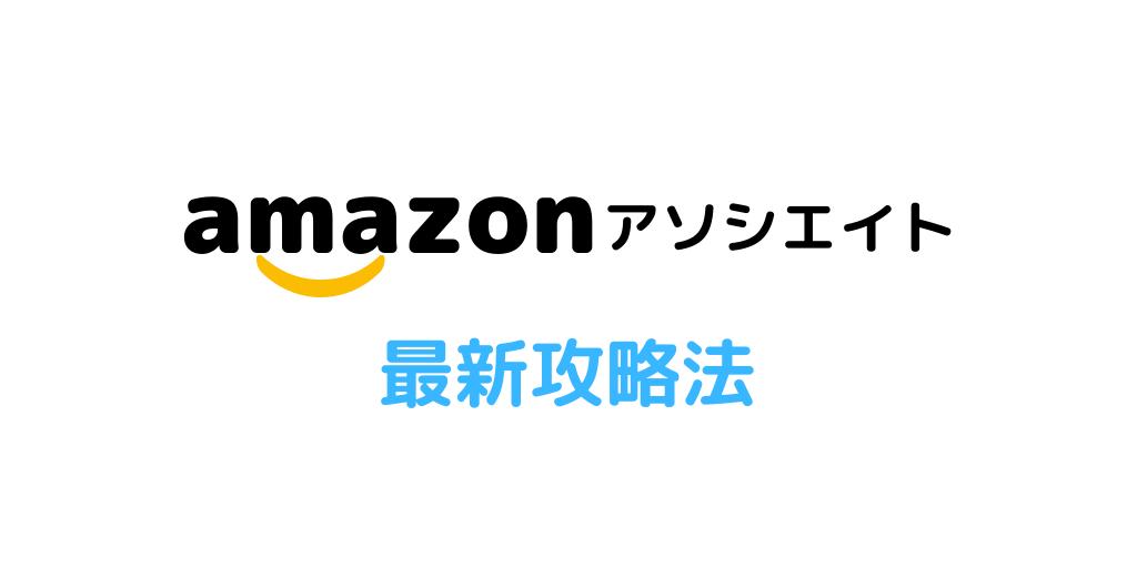 Amazonアソシエイト最新攻略法