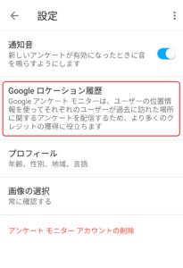 グーグル アンケート モニター