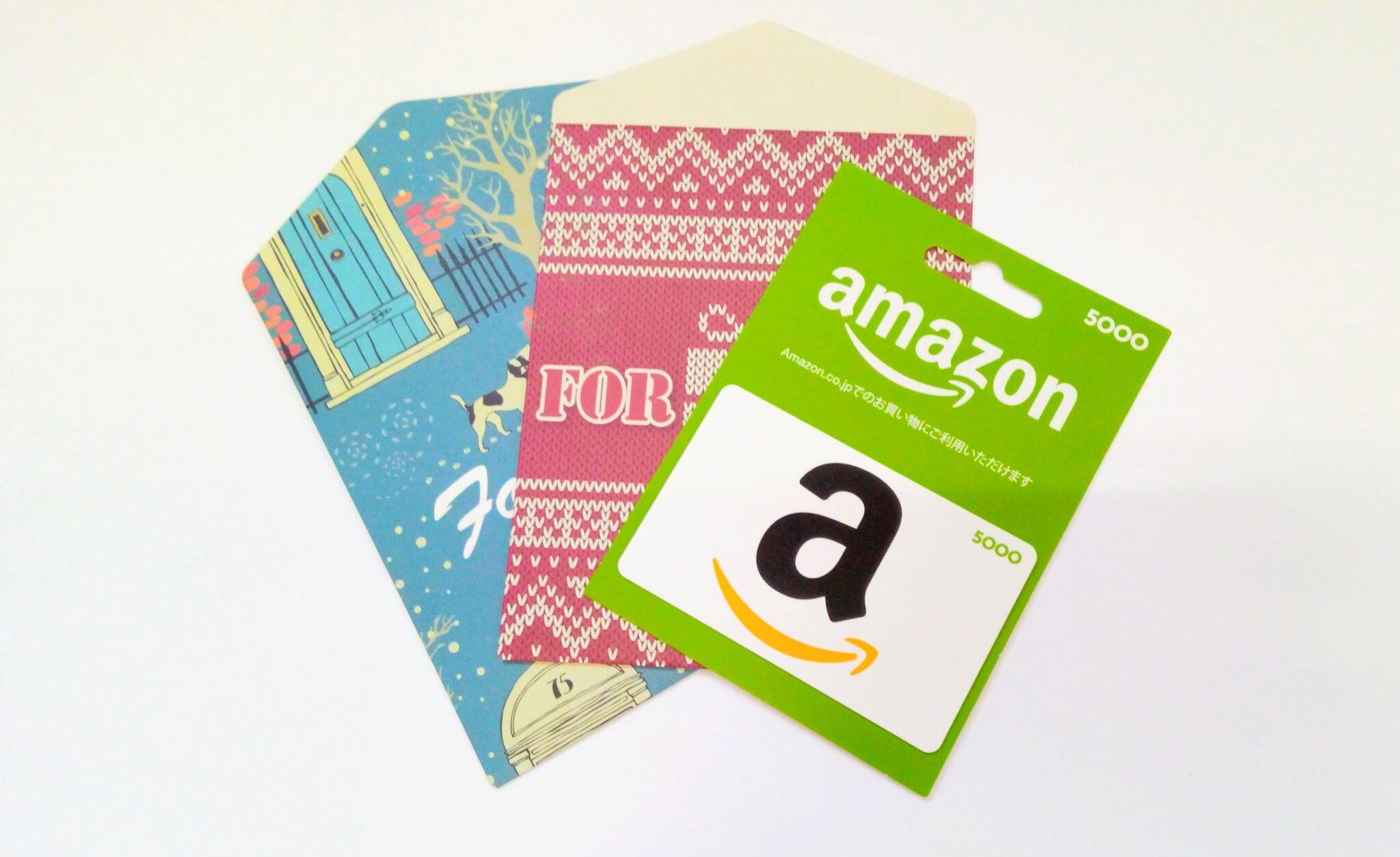 コンビニ店頭で買える『プレゼント用Amazonギフト券』がおすすめ