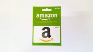 コンビニ店頭で買える『プレゼント用Amazonギフト券』