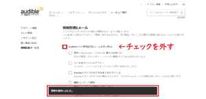 Audibleの解約について