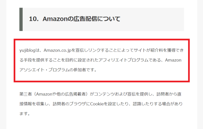 Amazonアソシエイト表記について