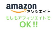 Amazon 審査 落ちた もしもアフィリエイト