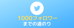 Twitter攻略