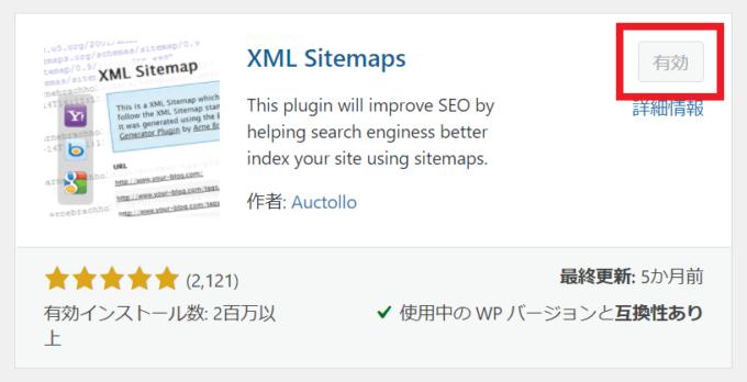 サイトマップの作り方と送信方法を解説