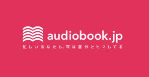audiobook.jp月額会員プランとは?