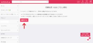 audiobook.jp月額会員プランの解約方法