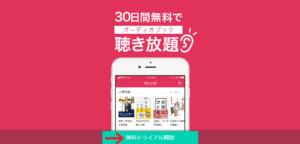 audiobook.jpの聴き放題プランの登録方法
