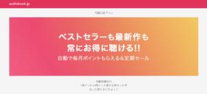 audiobook.jp月額会員プランの登録方法