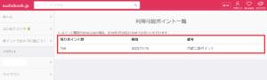 audiobook.jp月額会員プランのポイント確認方法