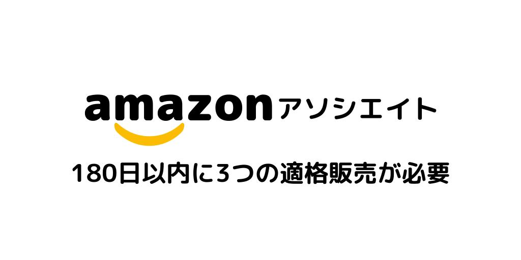 Amazonアソシエイト最新審査変更点