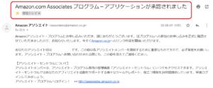 Amazon.com Associates プログラム ー アプリケーションが承認されました