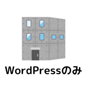 WordPress初期設定