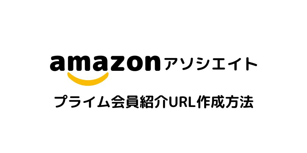 プライム会員紹介リンク作成方法