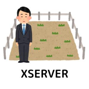 XSEVERクイックスタートでWordPressを10分開設!