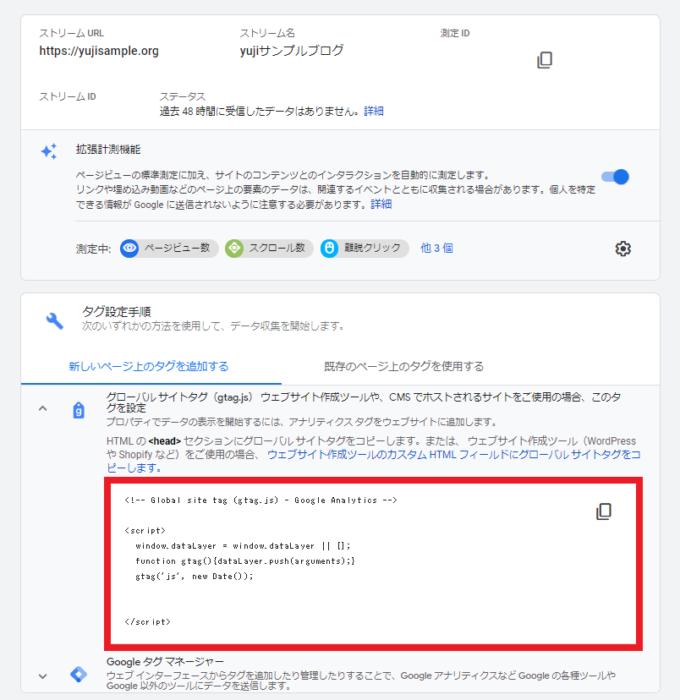 Googleアナリティクス4の設定方法