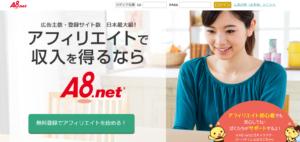 A8net登録