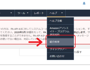 Amazaonプライム会員紹介リンク作成方法