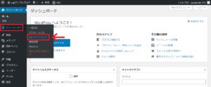WordPress All in One SEO Pack 設定