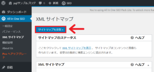 WordPress All in One SEO Pack XMLサイトマップ 設定