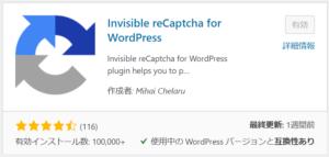 WordPress Invisible reCaptcha 設定