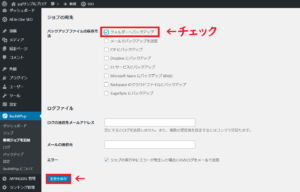 WordPress BackWPup 設定