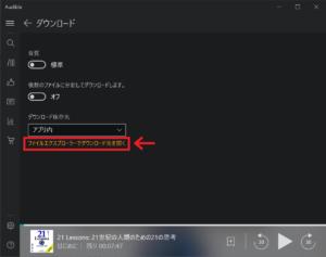 『Audible』をパソコンでダウンロードする方法。