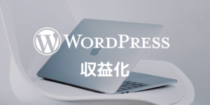WordPress収益化