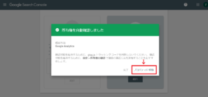 Google Search Consoleの設定方法
