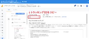 Google Analytics設定方法