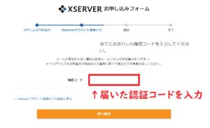 エックスサーバークイックスタートの利用方法