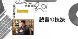 メンタリストDaiGoさんおすすめのオーディオブック