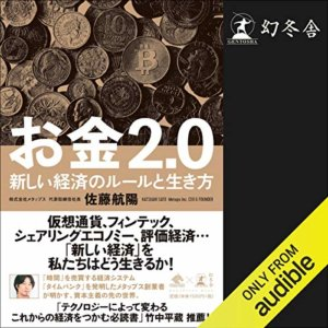 Audible期間限定セール
