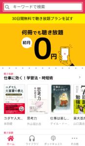 『audiobook.jp』をスマホでダウンロードする方法