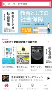 audiobook.jp月額会員プランの使い方