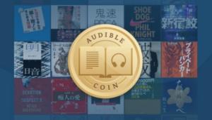 audibleのコイン制について。
