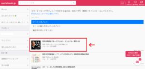 『audiobook.jp』をパソコンでダウンロードする方法