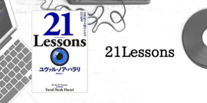 21世紀の人類のための21の思考