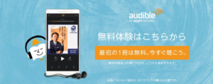 Audible無料