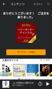 AudibleStationの聴き方