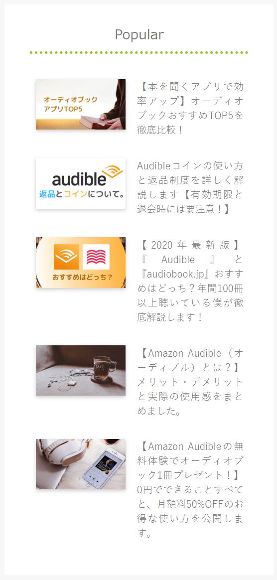 Cocoon人気記事ランキングカスタマイズ