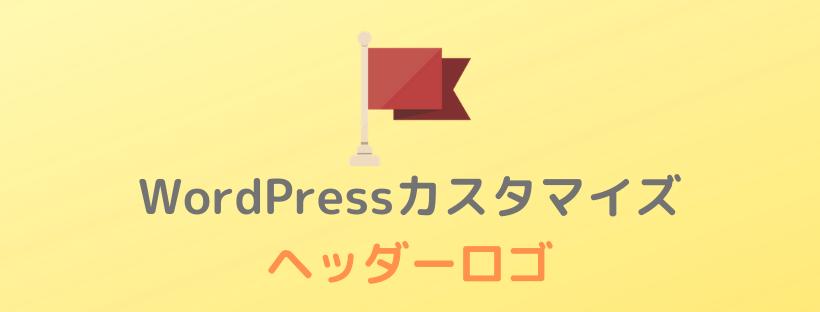 WordPress ヘッダーロゴのカスタマイズ