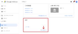 グーグルアドセンスの振り込みスケジュールの変更