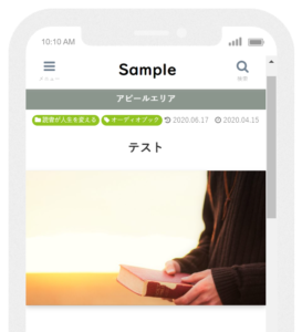 Cocoonの記事タイトルのカスタマイズ