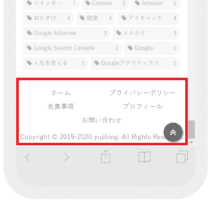 WordPress/Cocoonのカスタマイズ