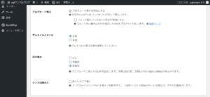 Cocoonブログカード設定